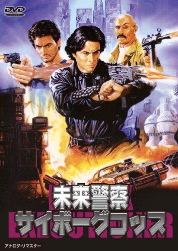 未来警察サイボーグコップ [DVD]