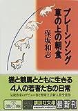 プレーンソング 草の上の朝食 (講談社文庫) -