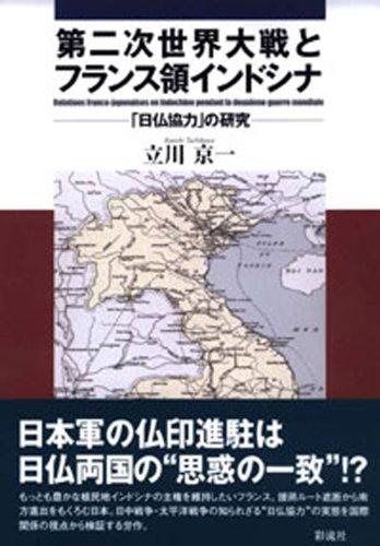 第二次世界大戦とフランス領インドシナ―「日仏協力」の研究