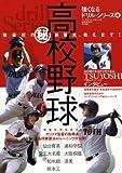 高校野球強豪校のマル秘練習法、教えます!