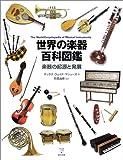 世界の楽器百科図鑑―楽器の起源と発展
