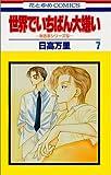 世界でいちばん大嫌い (7) (花とゆめCOMICS―秋吉家シリーズ)