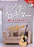 くつろぎのソロ・ギター 癒しのTV&シネマ 模範演奏CD2枚付き