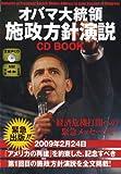 オバマ大統領施政方針演説 CD BOOK