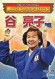 谷亮子物語—夢かけるトップアスリート (スポーツノンフィクション)