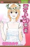 君のいない楽園 15 (マーガレットコミックス)