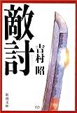 敵討 (新潮文庫) [文庫] / 吉村 昭 (著); 新潮社 (刊)