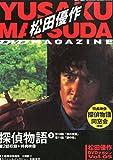 松田優作DVDマガジン (5) 2015年 8/4 号
