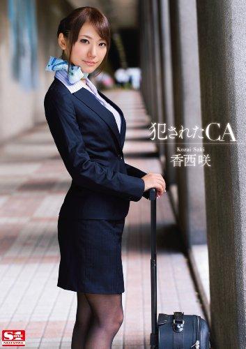 犯されたCA 香西咲 エスワン ナンバーワンスタイル [DVD]