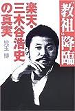 """""""教祖""""降臨—楽天・三木谷浩史の真実"""