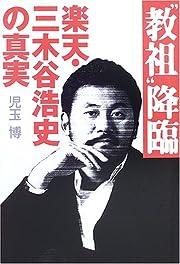 """""""教祖""""降臨―楽天・三木谷浩史の真実"""