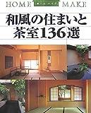 和風の住まいと茶室136選 (ホームメイク)