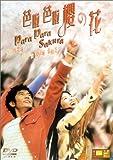 Pa-la Pa-la ying ji fa [DVD] [Import]