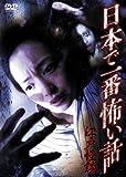 日本で一番怖い話 江戸怪談[DVD]