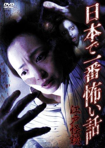 日本で一番怖い話 江戸怪談 [DVD]