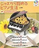 ピアノスタイル ジャズから始めるピアノ生活 初心者でも安心の、ほんとうにやさしいステップ・アップ式レッスン!(CD付き) (リットーミュージック・ムック) [ムック] / 斉藤 修 (著); リットーミュージック (刊)