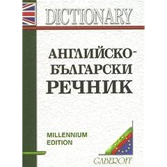 English/Bulgarian Dictionary