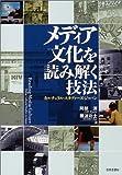 メディア文化を読み解く技法―カルチュラル・スタディーズ・ジャパン