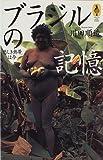ブラジルの記憶—「悲しき熱帯」は今 (AROUND THE WORLD LIBRARY—気球の本)(川田 順造)