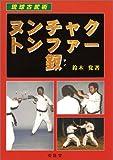 琉球古武術 ヌンチャク・トンファー・釵