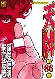天牌 (86): 麻雀飛龍伝説 (ニチブンコミックス)
