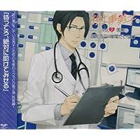 お仕事男子Vol.2 職業 医者出演声優情報