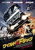 ワイルド・トラック [DVD]