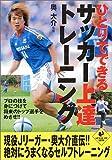 ひとりでできるサッカー上達トレーニング (LEVEL UP BOOK)