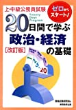 上・中級公務員試験 20日間で学ぶ政治・経済の基礎 (上・中級公務員試験 1)