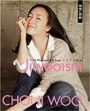 チェ・ジウ 単行本 「JIWOOISM ジウイズム~神様に感謝」