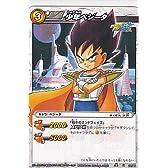 少年ベジータ ミラクルバトルカードダス カード DB08-22 白 U