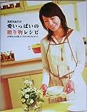 高田万由子の愛いっぱいの贈り物レシピ—大切な人が喜ぶごちそうをプレゼント