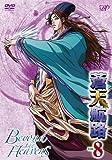 蒼天航路 VOL.8 [DVD]