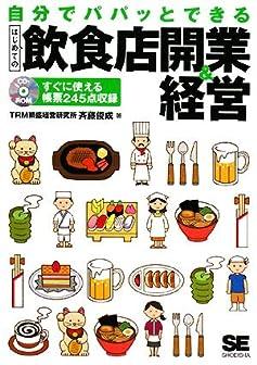 自分でパパッとできるはじめての飲食店開業&経営 (CD-ROM付)