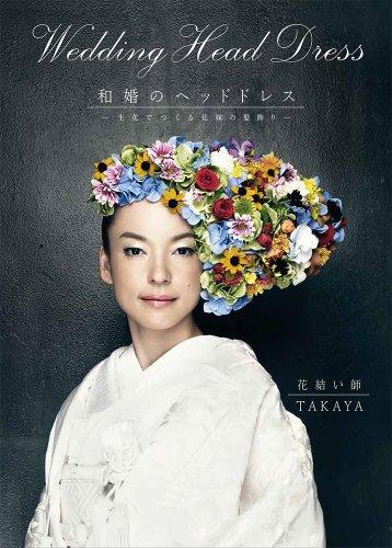 和婚のヘッドドレス: 生花でつくる花嫁の髪飾り