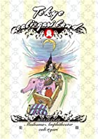 東京カリ≠ガリランド 楽日 2014.02.02 良心盤 [DVD](在庫あり。)