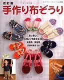 手作り布ぞうり 改訂版—足に優しく履き心地抜群 女性用、男性用、子供の布ぞうり (レディブティックシリーズ no. 2696)