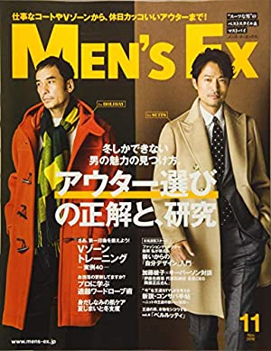 MEN'S EX(メンズイーエックス) 2018年 11 月号 [雑誌]