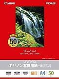 キヤノン写真用紙・絹目調 A4 50枚 SG-201A450 1686B006