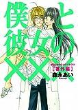 初回限定版 僕と彼女の×××番外編 小冊子+ドラマCD付 (アヴァルスコミックス)