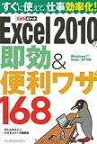 �ł��� �P�b�g Excel 2010�̑���֗����U 168 Windows 7/Vista/XP�Ή�