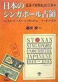 日本のシンガポール占領—証言=「昭南島」の三年半(リー・ギョク・ボイ)