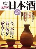 至高の日本酒