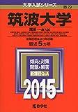 筑波大学(理系-一般入試) (2015年版大学入試シリーズ)