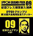 IPPONグランプリ09 [DVD]