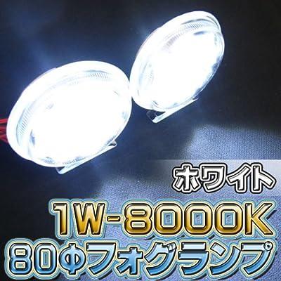 高輝度1W-SMD/9灯-8000K◆80Φ汎用バルカンフォグランプ◆12V専用◆ホワイト