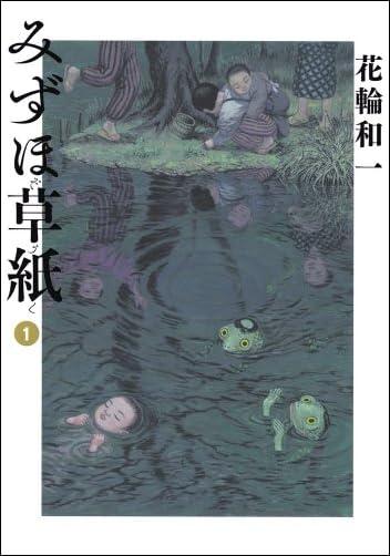 みずほ草紙 1 (ビッグ コミックス〔スペシャル〕)