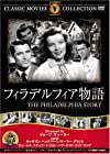 フィラデルフィア物語 [DVD] FRT-073