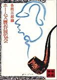 ホームズ贋作展覧会 / 各務 三郎 のシリーズ情報を見る