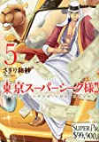 東京スーパーシーク様!! 5 (ミッシィコミックス NextcomicsF)